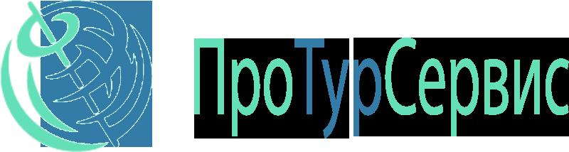 ПроТурСервис — Туристическая компания, On-Line booking Агентство, MICE и Event агентство, круизный центр, поиск и бронирование туров on-line